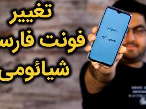 چگونه فونت فارسی گوشی های شیائومی را تغییر دهیم